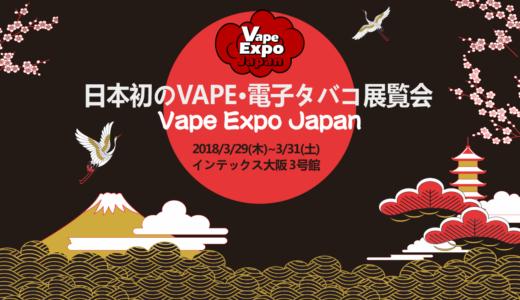 【VAPEイベント】Vape Expo Japan 2018のイベント内容や参加方法、気になるポイントをまとめました!