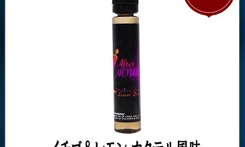 【VAPEリキッドレビュー】After Hours Strawberry Limeaid Lemon Drop(イチゴ&レモン カクテル風味)【The Vapor Hut】