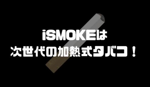 iSMOKE(アイスモーク)はおすすめの次世代加熱式タバコ!連続して吸えて、安く美味しく携帯性もバツグン!安心の保証プランも!