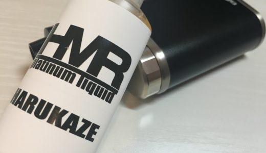 【VAPEリキッドレビュー】HARUKAZE<フルーツミックスタバコ味>【HMR platinum liquid(エイチエムアールプラチナムリキッド)】