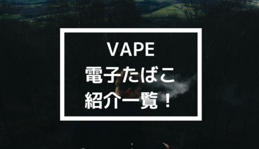 【2018年最新版】電子たばこ・VAPE・加熱式タバコ紹介一覧
