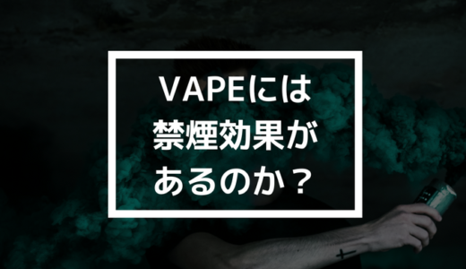 VAPE(ベイプ)には禁煙効果があるのか?アンケート調査結果と実体験から考察!