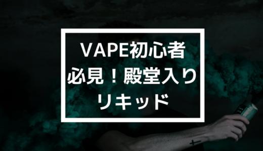 【2018年最新版】VAPE初心者必見!超おすすめ殿堂入りリキッドをご紹介!【口コミ・評価】