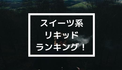 【2018年最新版】おすすめスイーツ系リキッドをランキング形式でご紹介!【口コミ・評価】