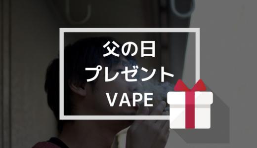 父の日のプレゼントに禁煙グッズとしてVAPEを送ってみてはいかが?低予算で高コスパのスターターキットがおすすめ!