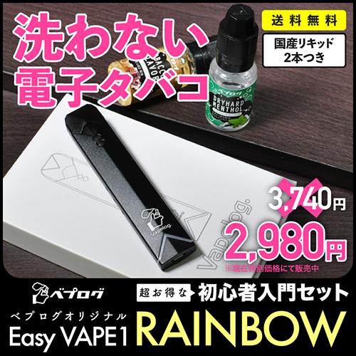 VAPE RAINBOW 公式
